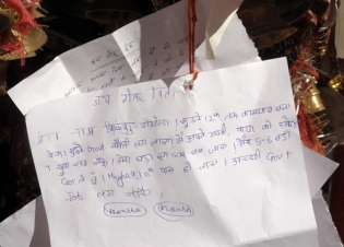 Petition to Goludev, Chitai temple
