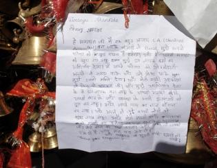 Petition to Goludev, Chitai temple